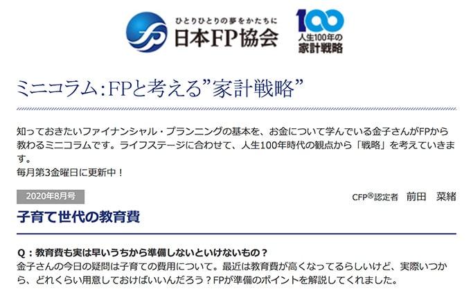 日本 FP協会コラム