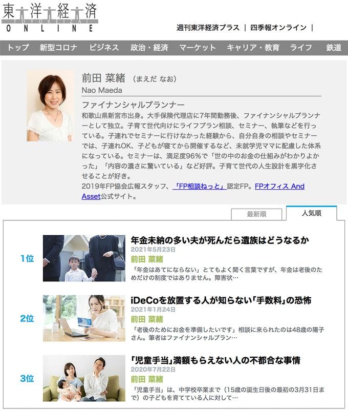 東洋経済オンライン連載